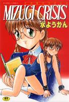 MIZUGI CRISIS (富士美コミックス)