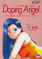 Dorping Angel (ミリオンコミックス)
