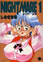 NIGHT MARE 1 (ヒットコミックス)