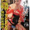 【青いスク水姿で失禁する羽目に】千秋 羞恥!強制おもらしマシンパンツ 日本の伝統!舞妓を野外調教したっ! 14