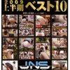 【白いレースのパンティで小便おもらし】JNS 2009 マニア 上半期ベスト10 4時間