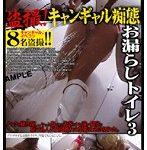 【トイレ前で失禁して床にオシッコを撒き散らすキャンギャル】盗撮!キャンギャル痴態お漏らしトイレ3