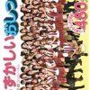 【スカートを捲って小便を漏らす破廉恥アイドル】RADIX48 2ndシーズン  恥ずかしい おしっこ 480分  美少女48人の聖水