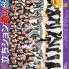 【わき毛アイドルがパンツ一枚で失禁】RADIX48 4thシーズン 立ちション祭り 48名+研究生2名 480分