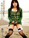 【海岸で股間を押さえながら失禁するニットワンピースの女性】飯島くらら 実録・おもらし三昧