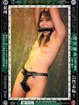 【道端で小便を漏らすOL】貞操帯の女2 滝沢優奈 つかもと友希