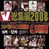 【教室でウンチを漏らす女子高生】V総集編2008 スペシャルDVD8時間 9月~12月