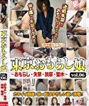 【赤いパンティ丸出しで小便を垂れ流す】東京おもらし娘 VOL.6 ~おもらし・失禁・放尿・聖水 カワイイ娘達が放つ超恥ずかしい姿が満載~