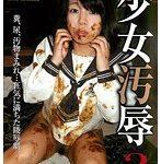 【漏らした軟便で塗糞までさせられる女子高生】少女汚辱3