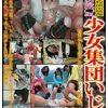 【同級生にイジメられ廊下でジュニアショーツ失禁させられるJS】熊本県某小学校流出映像 恥辱にまみれた小学生 少女集団いじめ