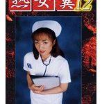 【ナースストッキング脱糞をしでかす看護婦】真琴 熟女糞 12 白衣の天使の排便奇譚