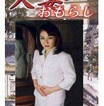 【漏らしたオシッコで畳が台無しに】安藤沙耶佳 人妻おもらし 人妻のパンツの中はビショビショよ