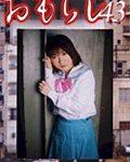 【チャイナドレス姿でストッキング失禁】吉川つぐみ おもらし 43 美人のおもらしは好きですか!?