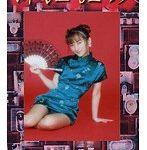 【チャイナドレスの女性がパンストに下痢便を漏らす】竹田かほり 排泄狂 15 妖艶チャイナガールのうんこ遊戯