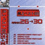 【ハイヒールが台無しになるほど小便を漏らす】ギガ2002売上ベスト30 RANK26→30