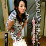 【チノパン姿での失禁を恥じらう奥様】動くビニール本シリーズ12 おもらしドキュメント ~我慢できなかった熟女~ 芳野京子