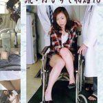 【土木女子がジーンズ失禁】佐原みつな 続・平成おもらし物語18 究明病棟で起きた羞恥体験