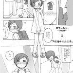 尿党7 小学生から中学生まで!